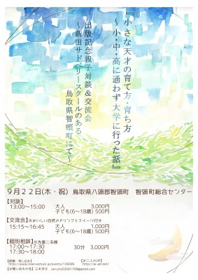 チラシ (1)_01
