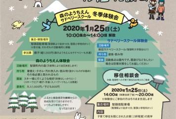 森のようちえん・新田サドベリースクール冬期体験会&移住相談会(チラシ)
