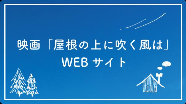 映画WEBサイト