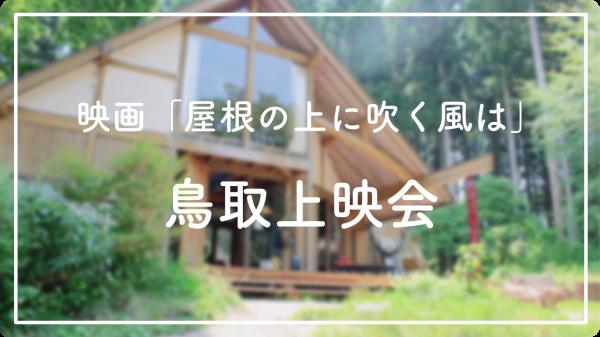 鳥取上映会画像リンク